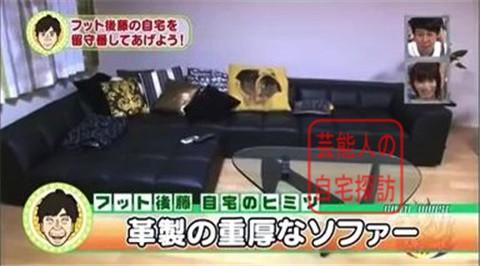 フットボールアワー後藤の高級自宅マンション042