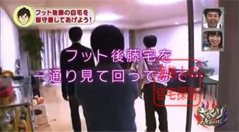 フットボールアワー後藤の高級自宅マンション106