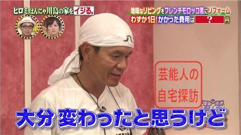 はんにゃ川島の自宅をヒロミがリフォーム124