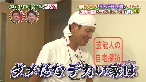 はんにゃ川島の自宅をヒロミがリフォーム101