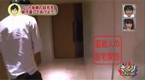フットボールアワー後藤の高級自宅マンション023
