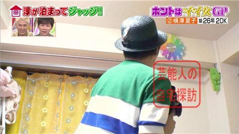 横澤夏子の自宅023