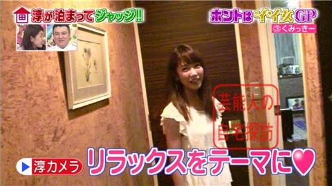 舟山久美子(くみっきー)の自宅011