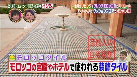 はんにゃ川島の自宅をヒロミがリフォーム039