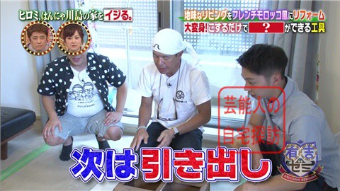 はんにゃ川島の自宅をヒロミがリフォーム062