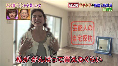 スザンヌ熊本の新居014