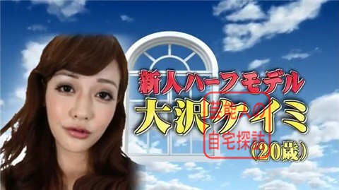大沢ケイミの高級自宅マンション001