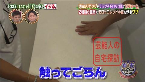 はんにゃ川島の自宅をヒロミがリフォーム093