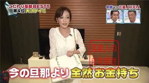 大沢ケイミの高級自宅マンション031