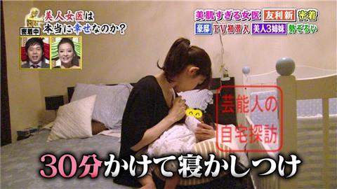 美人すぎる女医・友利新の自宅タワーマンション064