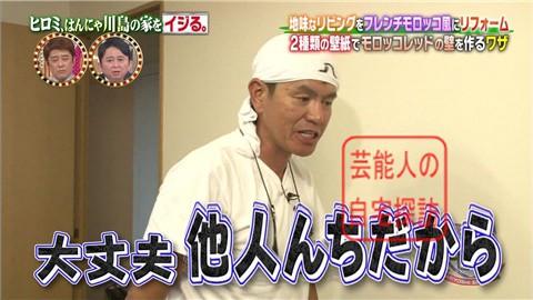 はんにゃ川島の自宅をヒロミがリフォーム102