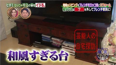 はんにゃ川島の自宅をヒロミがリフォーム050