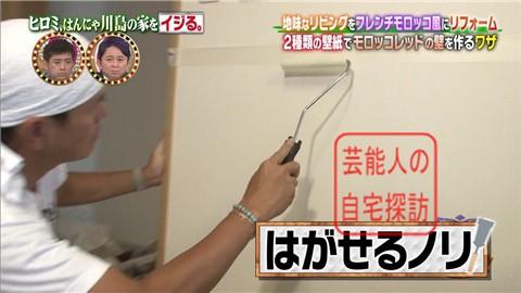 はんにゃ川島の自宅をヒロミがリフォーム091