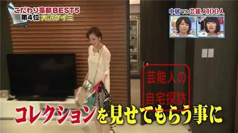 大沢ケイミの高級自宅マンション025