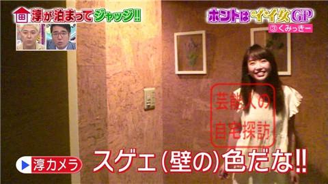 舟山久美子(くみっきー)の自宅004