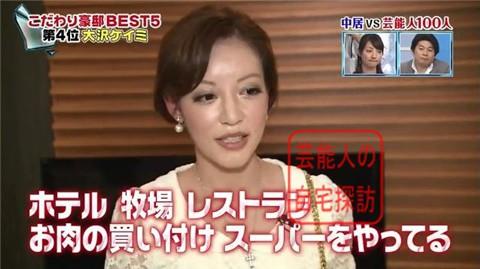 大沢ケイミの高級自宅マンション032
