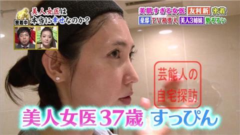 美人すぎる女医・友利新の自宅タワーマンション039