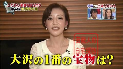 大沢ケイミの高級自宅マンション034