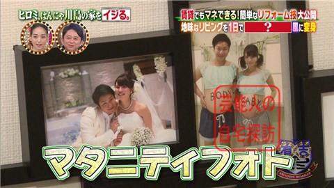 はんにゃ川島の自宅をヒロミがリフォーム022