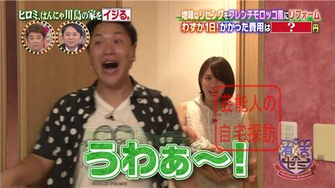 はんにゃ川島の自宅をヒロミがリフォーム128
