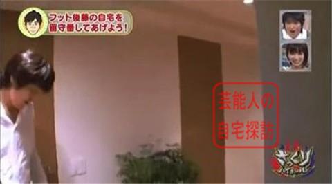 フットボールアワー後藤の高級自宅マンション020