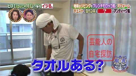 はんにゃ川島の自宅をヒロミがリフォーム116
