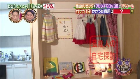 はんにゃ川島の自宅をヒロミがリフォーム152