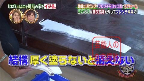 はんにゃ川島の自宅をヒロミがリフォーム058