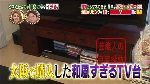 はんにゃ川島の自宅をヒロミがリフォーム017