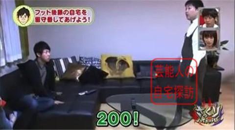 フットボールアワー後藤の高級自宅マンション041