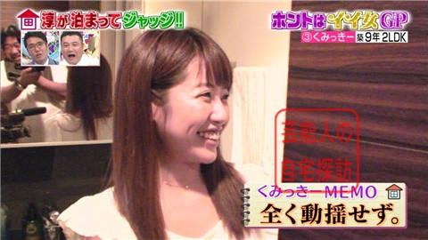 舟山久美子(くみっきー)の自宅142