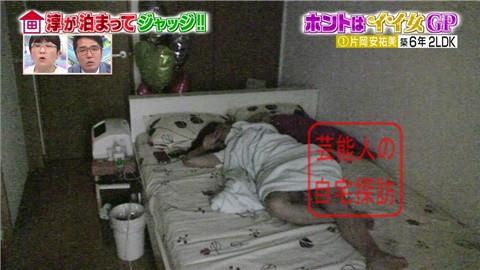 片岡安祐美の自宅089