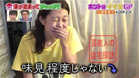横澤夏子の自宅077