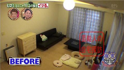 はんにゃ川島の自宅をヒロミがリフォーム133