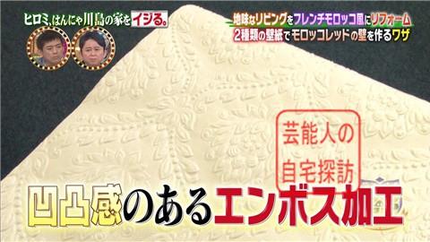 はんにゃ川島の自宅をヒロミがリフォーム094