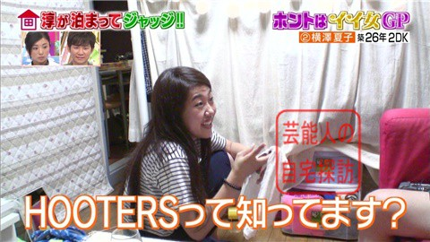 横澤夏子の自宅059
