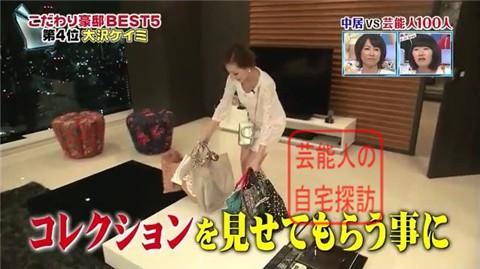 大沢ケイミの高級自宅マンション026