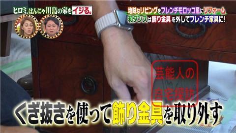 はんにゃ川島の自宅をヒロミがリフォーム053