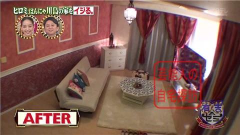 はんにゃ川島の自宅をヒロミがリフォーム134