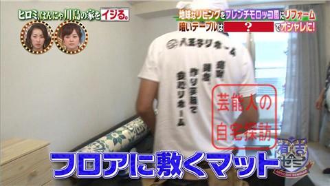 はんにゃ川島の自宅をヒロミがリフォーム034