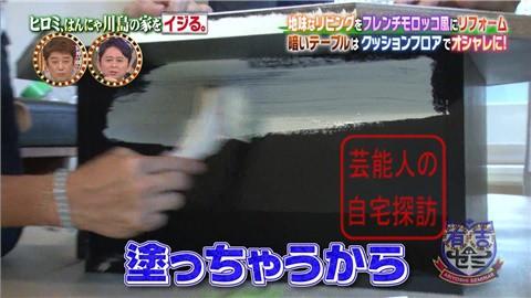 はんにゃ川島の自宅をヒロミがリフォーム044