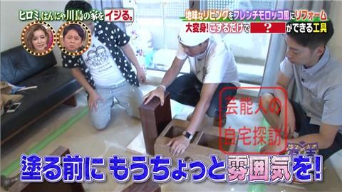 はんにゃ川島の自宅をヒロミがリフォーム061