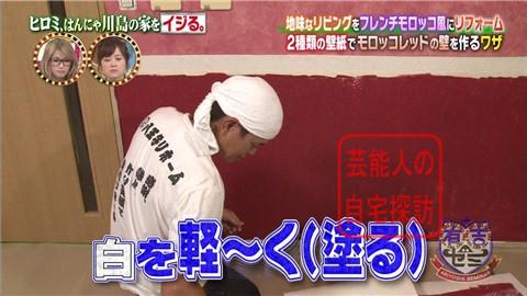 はんにゃ川島の自宅をヒロミがリフォーム109