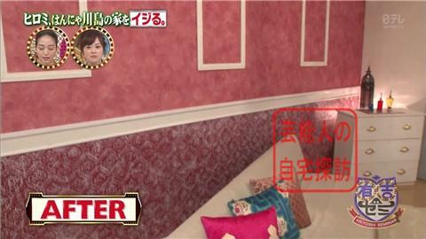 はんにゃ川島の自宅をヒロミがリフォーム136