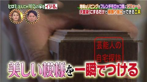 はんにゃ川島の自宅をヒロミがリフォーム069