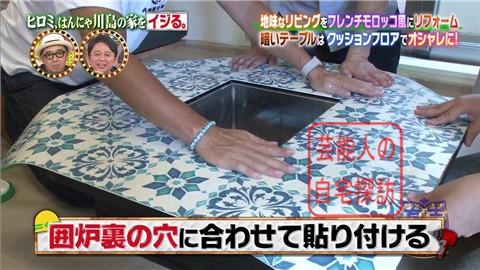 はんにゃ川島の自宅をヒロミがリフォーム043