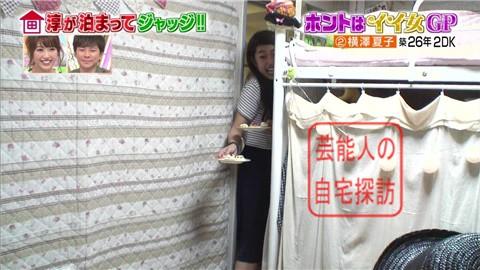 横澤夏子の自宅036