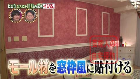 はんにゃ川島の自宅をヒロミがリフォーム149