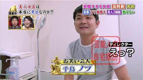 美人すぎる女医・友利新の自宅タワーマンション051