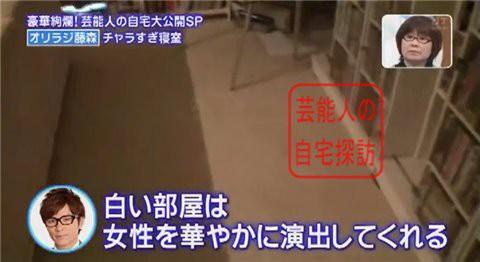 オリラジ藤森慎吾の自宅005